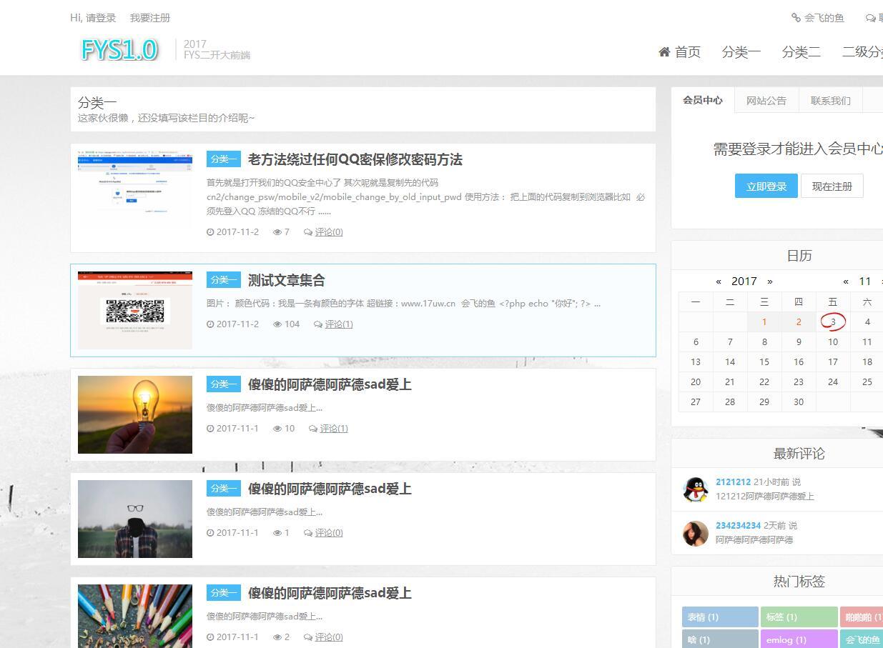 【Emlog】FYSV2主题
