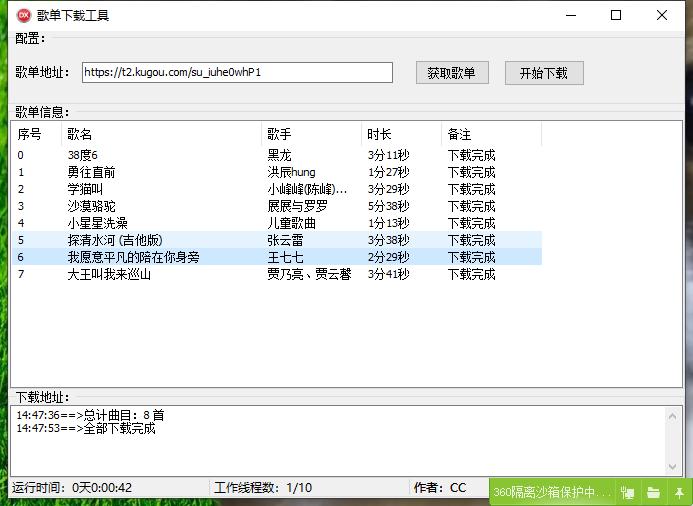 PC酷狗音乐歌单批量下载器软件下载