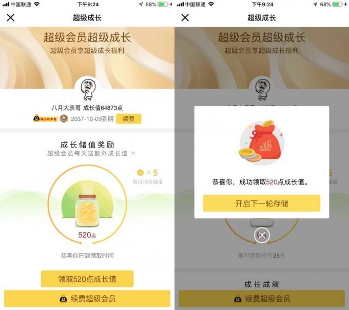 QQ储蓄罐领超会520成长值