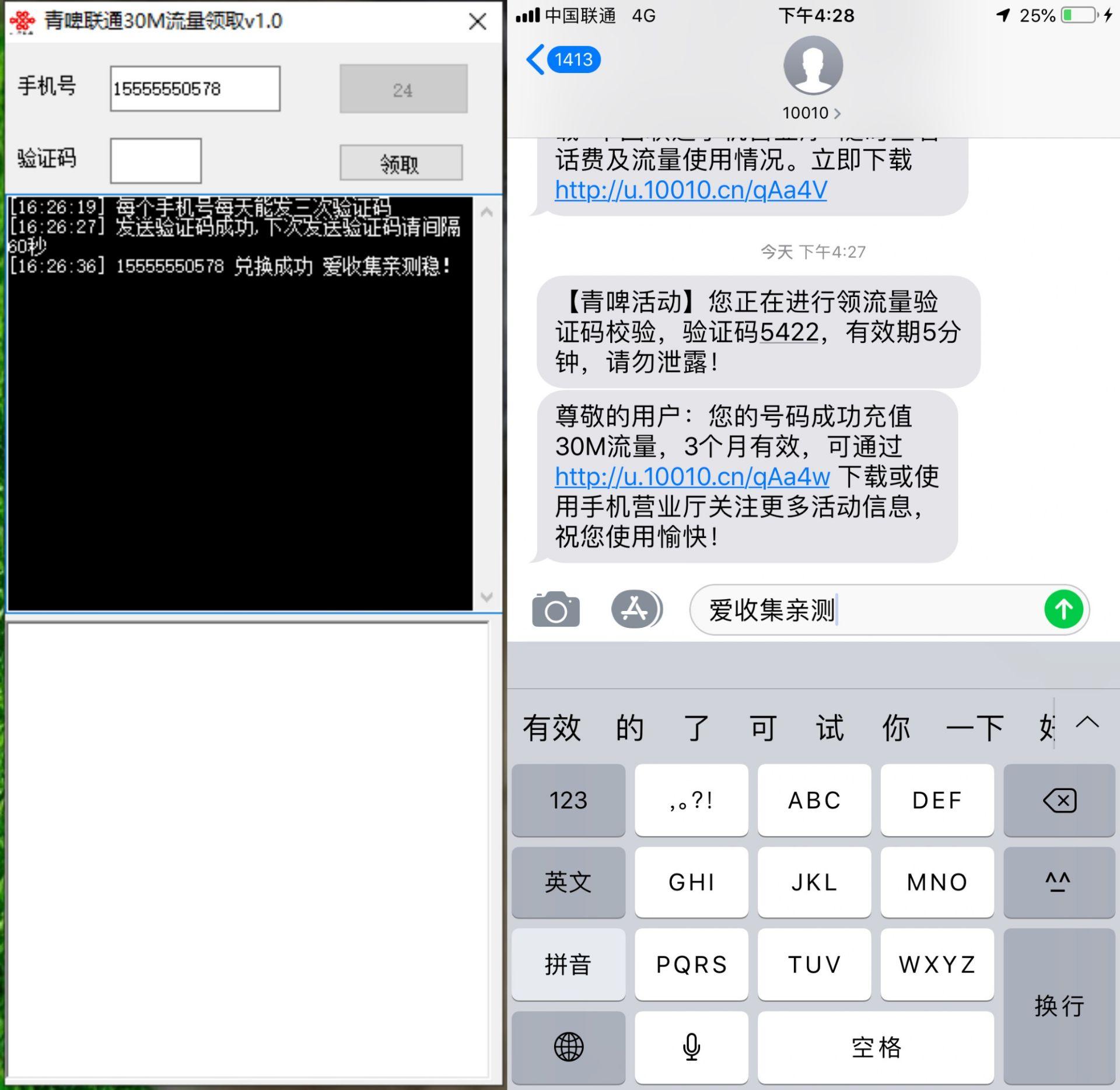 领取PC青岛啤酒300M流量工具软件下载