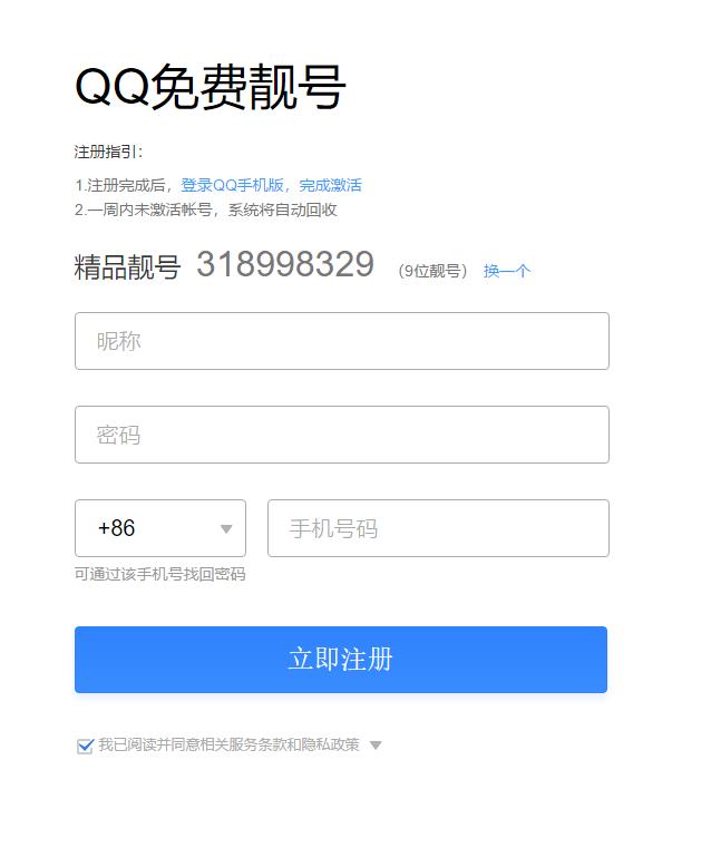 2020注册9位数QQ号码方法