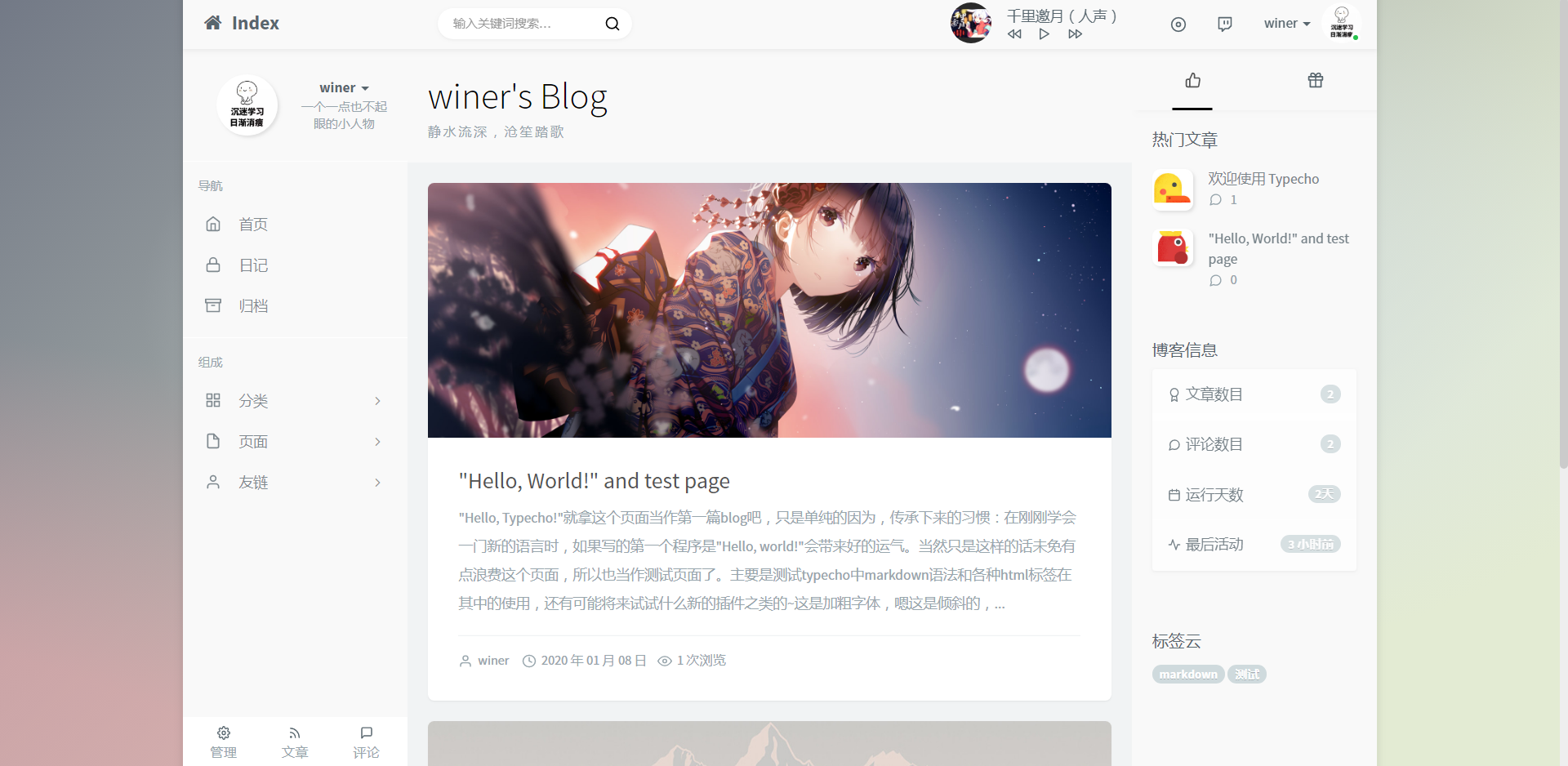 winer's Blog,Typecho博客的修改与美化相关内容记录,handsome主题,友人c