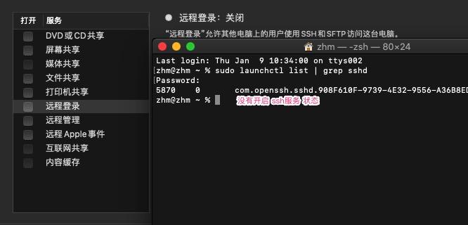 没有开始 SSH服务 状态.jpg