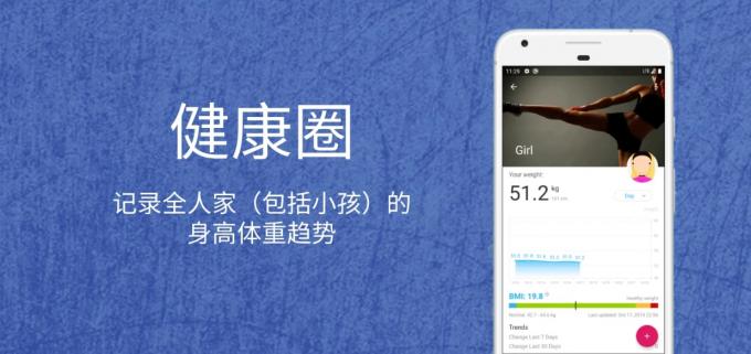 健康圈 – 一款记录全家人BMI指数的工具[Android]-WoCeApp-我测APP