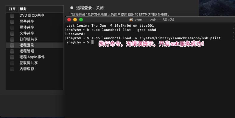 开启SSH服务命令.jpg