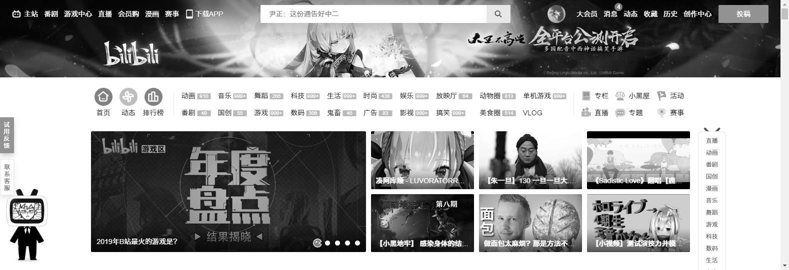 HTML黑白灰度页面的实现.jpg