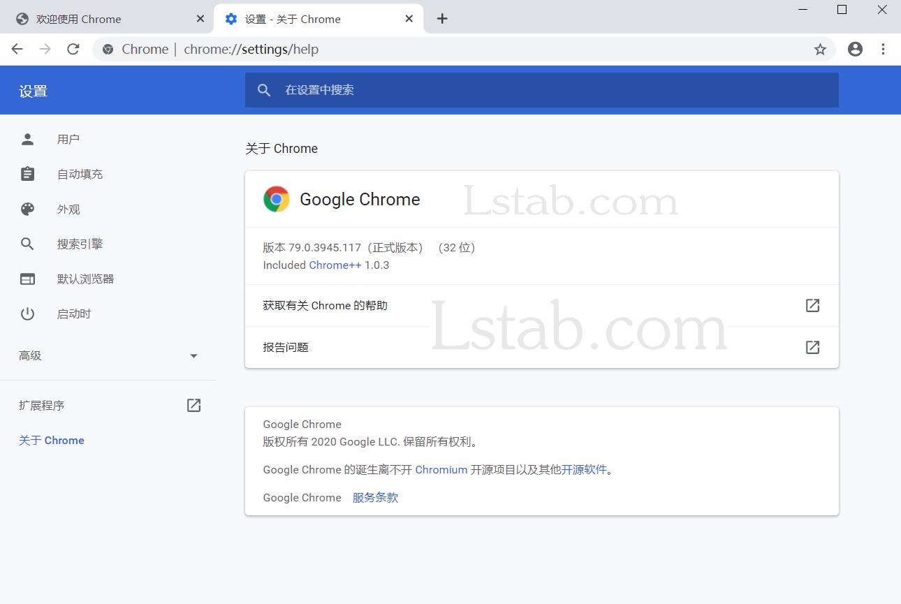 Chrome 79.0.3945.117 绿色增强版