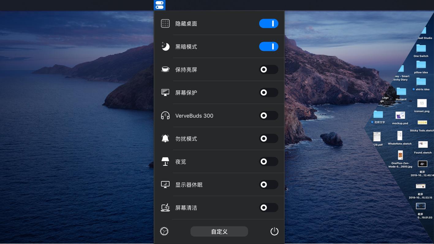 One Switch Mac 端的开关合集工具一键切换夜间模式隐藏桌面等操作-麦氪搜(iMacso.com)