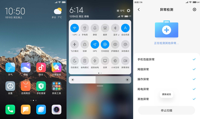 小米Note3 [MIUIV11-20.1.11] 状态栏IOS调节|全屏手势桌面调节|圆角调节 [01.11]
