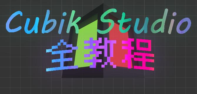 【建模教程】Cubik Studio使用教程:功能强大的付费软件!