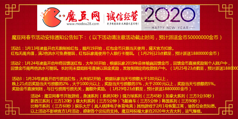 魔豆网2020年活动