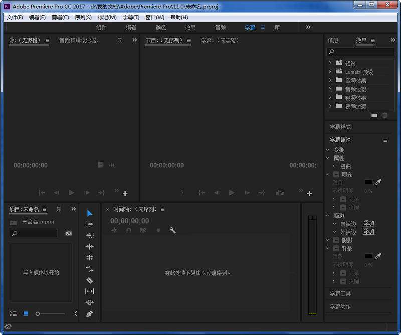 PC Adobe Premiere Pro CC 2017 破解版 视频剪辑 后期处理-52资源网
