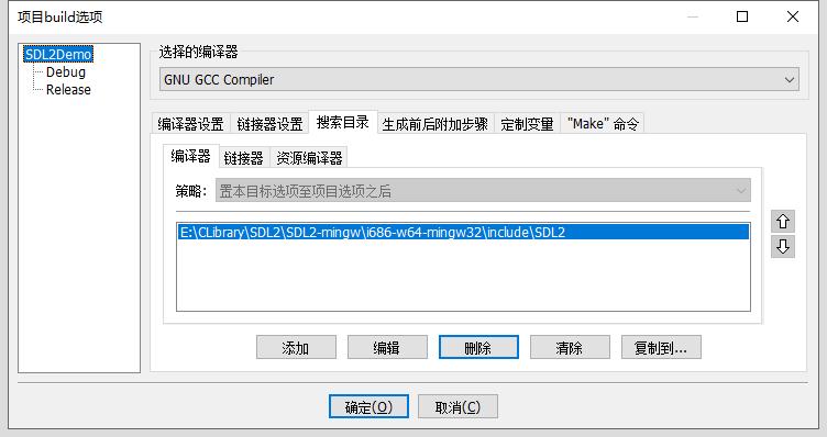 添加SDL2include目录.png