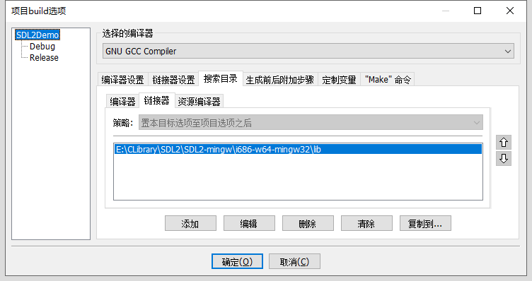 添加SDL2lib目录.png
