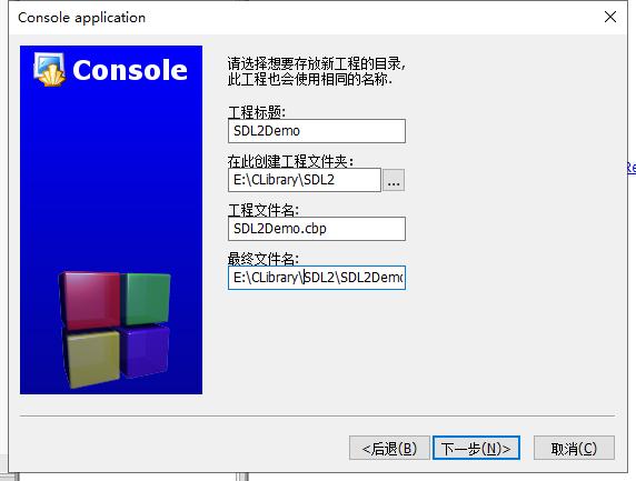 CodeBlocks控制台空项目.png