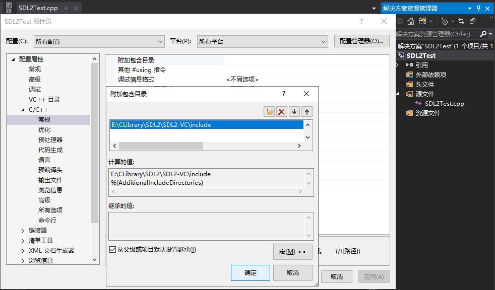 CC++ -常规-附加包含目录.png