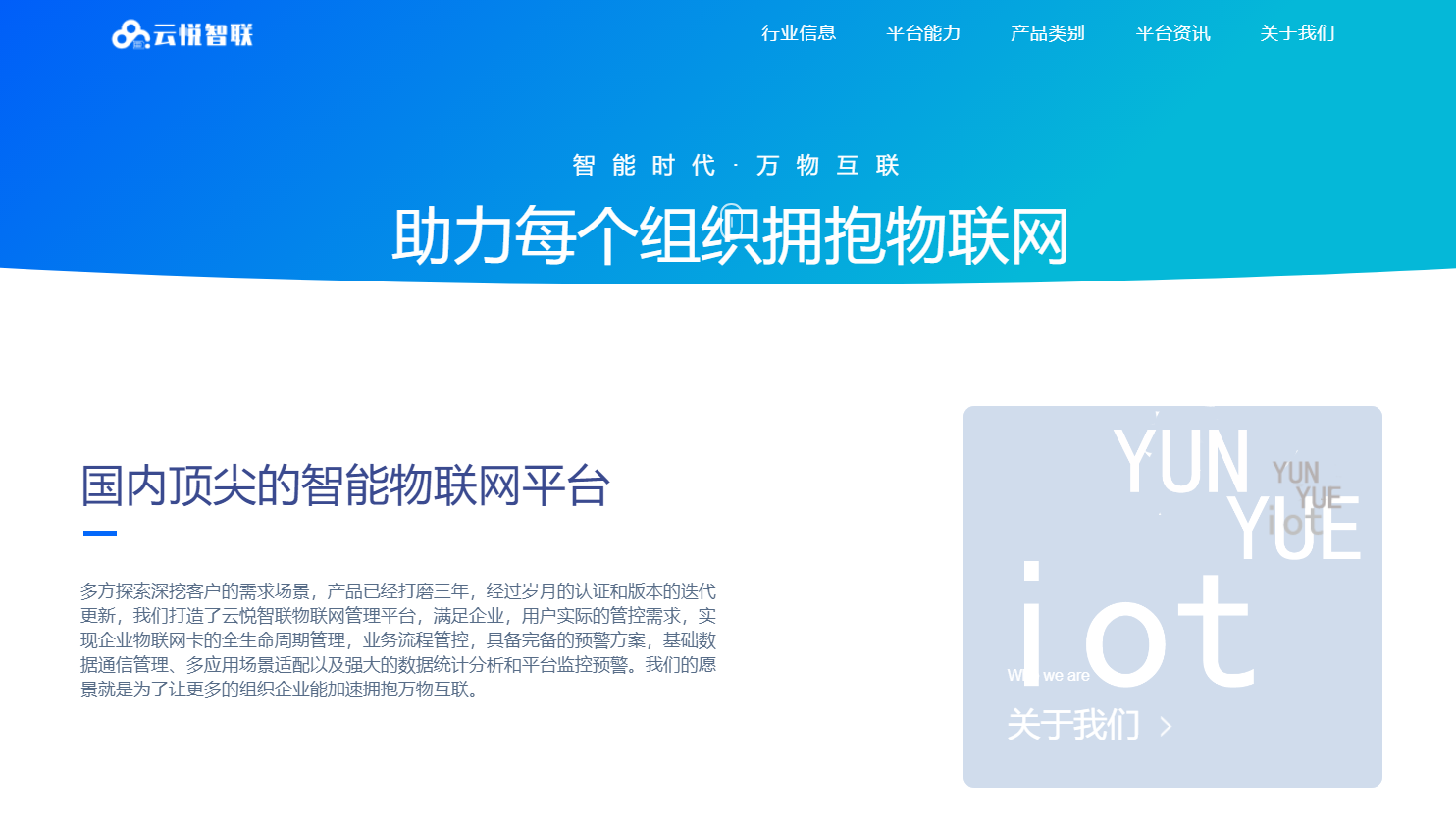 云悦智企业物联网官网最新源码