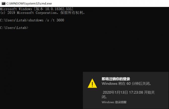 Win10命令行设置定时关机