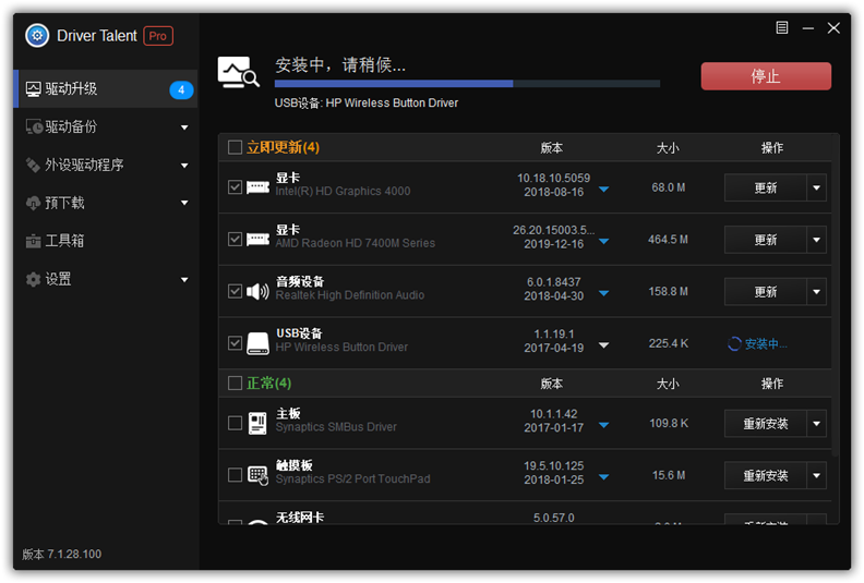 DriveTheLife,DriverTalentpro,Driver Talent破解版,qudongrenshenghaiwaiban,国际版驱动人生国际版,驱动人生6海外版,驱动人生网卡驱动版,驱动人生网卡版,驱动人生汉化版,驱动人生绿色版,驱动人生单文件版,电脑驱动管理工具, 备份驱动备份工具,还原驱动还原工具,系统驱动升级工具,系统驱动更新工具,驱动更新工具,驱动管理工具,外设驱动,离线驱动
