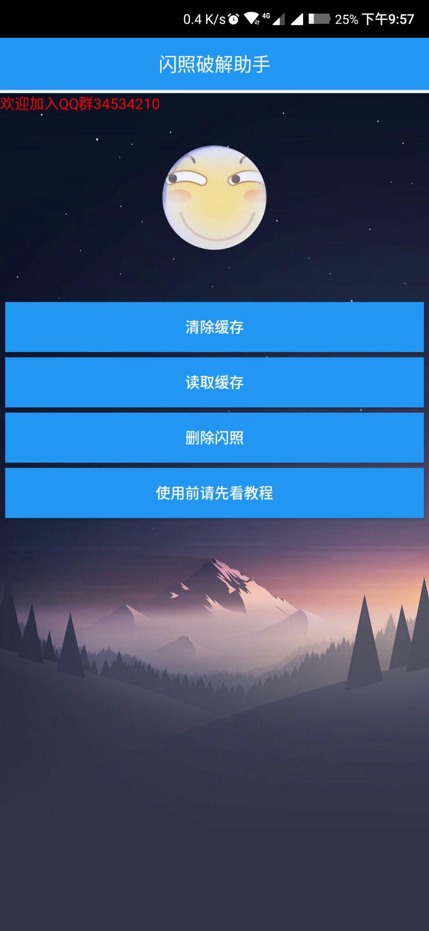 最新QQ闪照破解APP下载