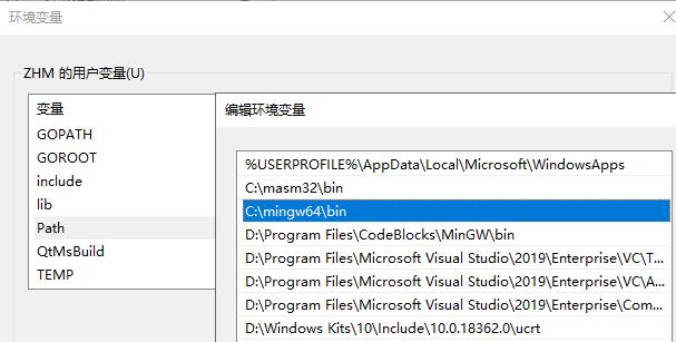 Mingw-w64 PATH环境变量.png