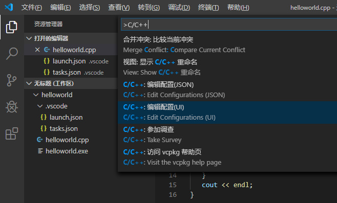 C/C++: 编辑配置(UI).png