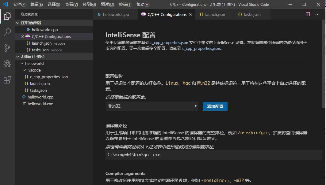 C/C++配置页面.png