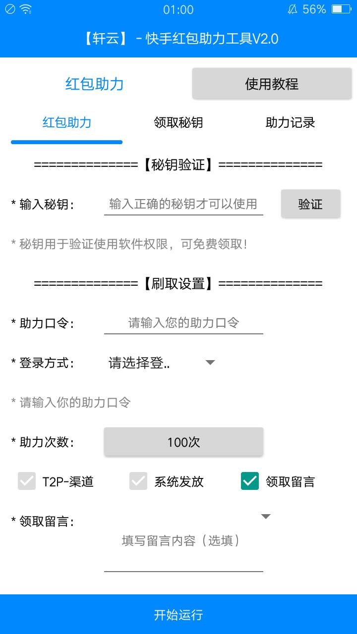 安卓轩云快手红包助力一键助力