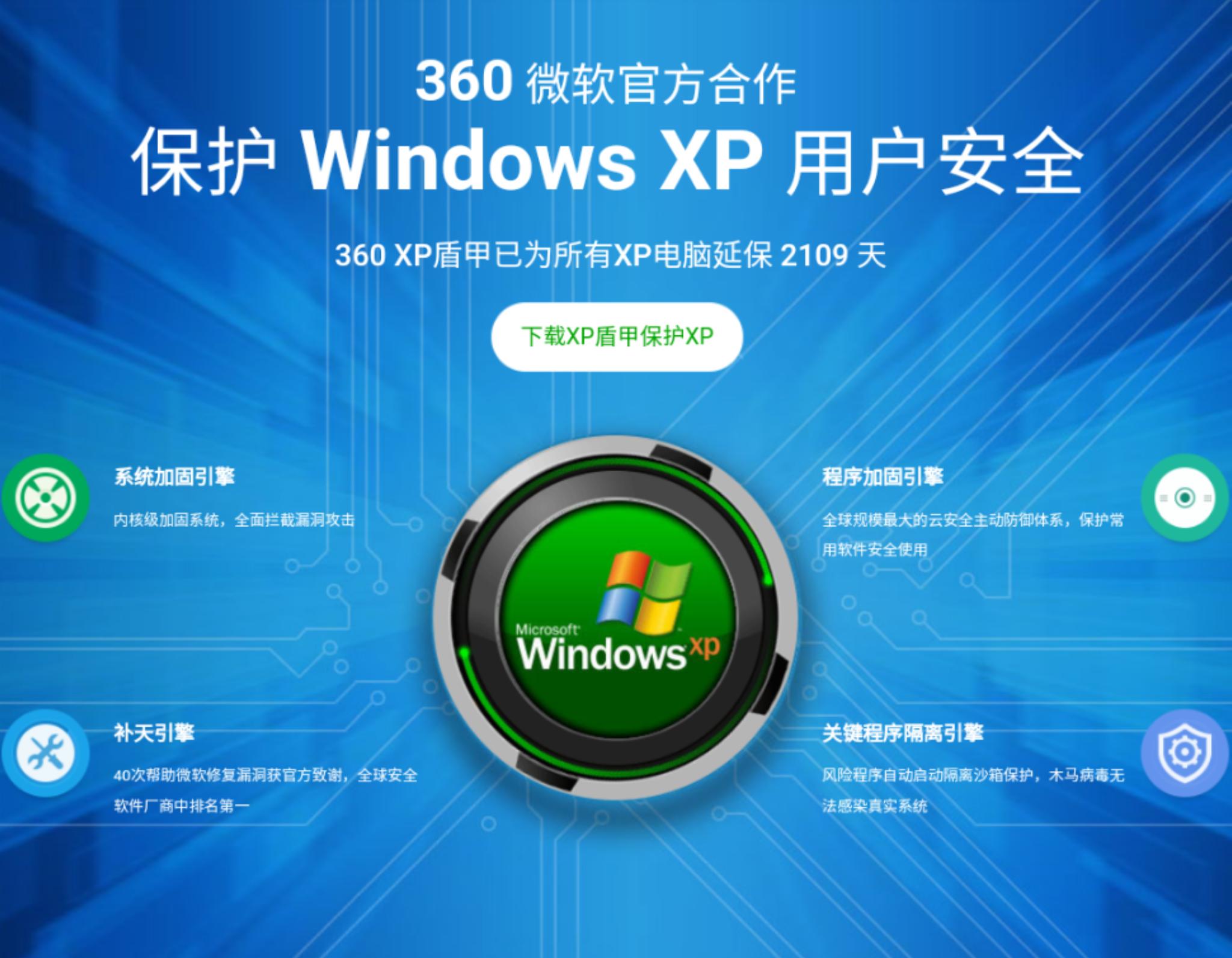 """360:我们将继续护航win7 用户:""""果然360win7盾甲来了"""""""
