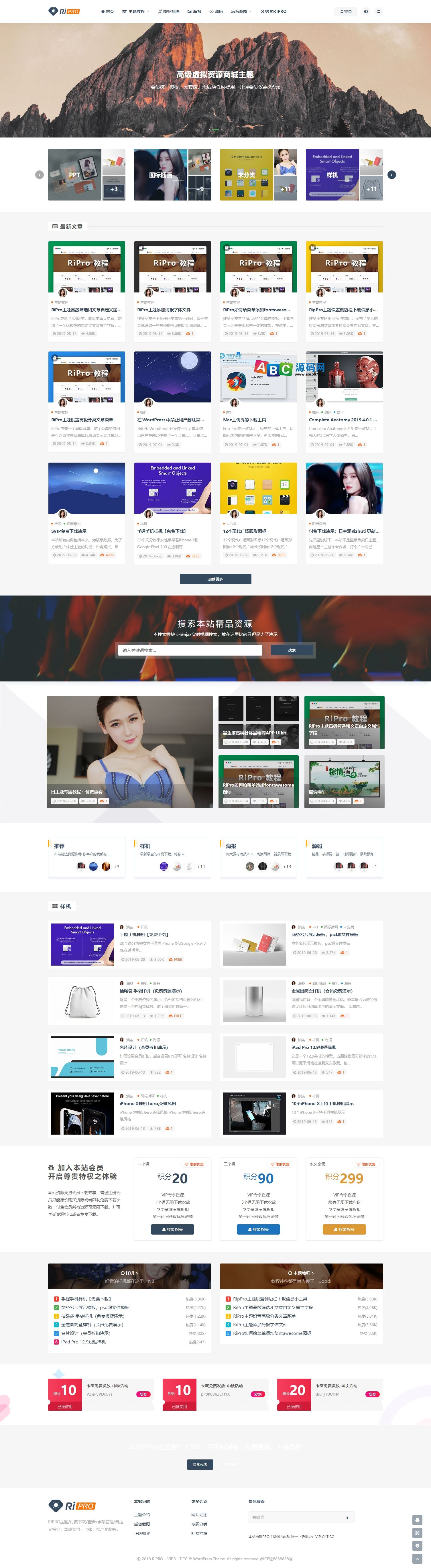 WordPress主题 RiPro v5.0高级付费素材资源类主题-52资源网
