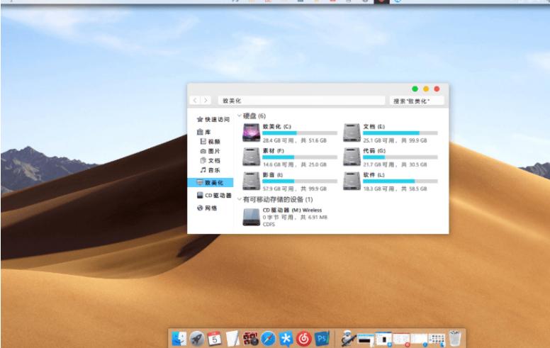 让你的win10变成Mac OS(主题)-52资源网