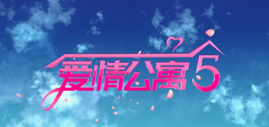为了情怀!爱情公寓5【全36集/更新至12集/持续更新】