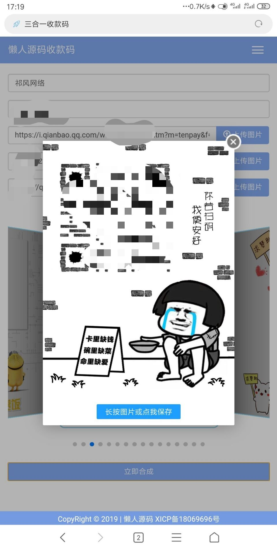 QQ微信支付宝三合一收款码生成源码