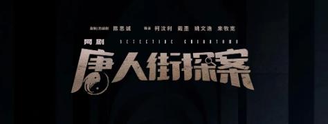 【网剧】唐人街探案(全12集)