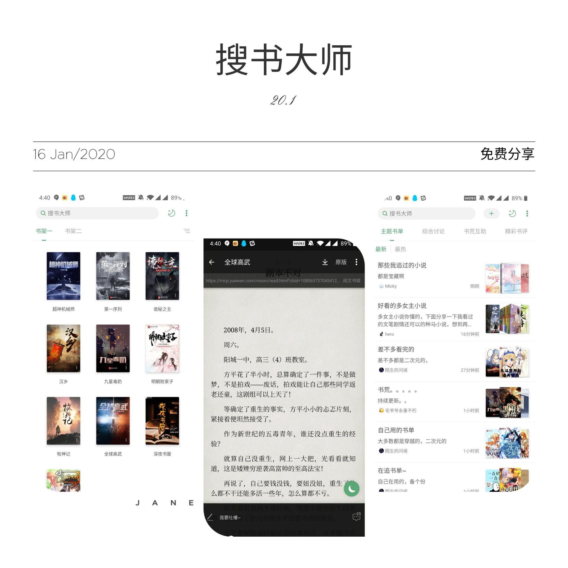 搜书大师(免费观看 全网资源小说)