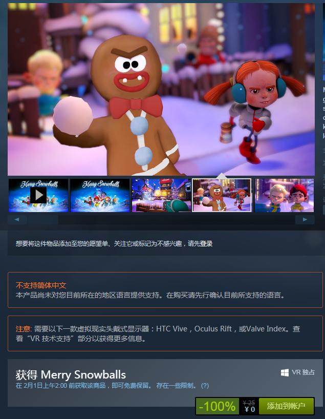 Steam限时解锁乐雪球游戏
