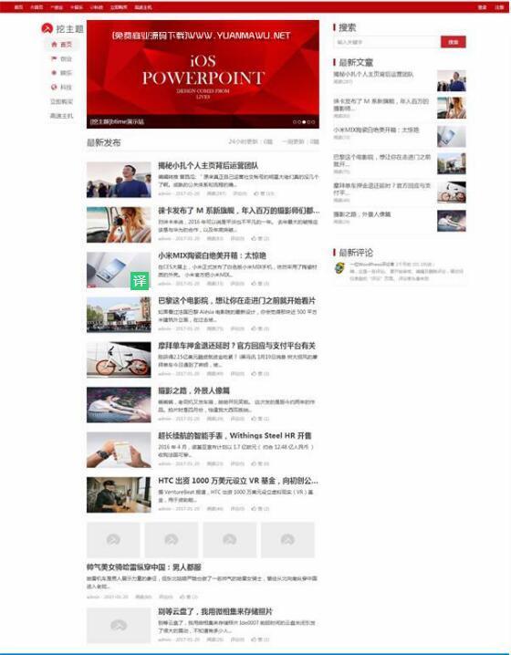 WordPress最新仿北京时间/今日头条/新闻资讯类主题 Btime 1.4-99资源网