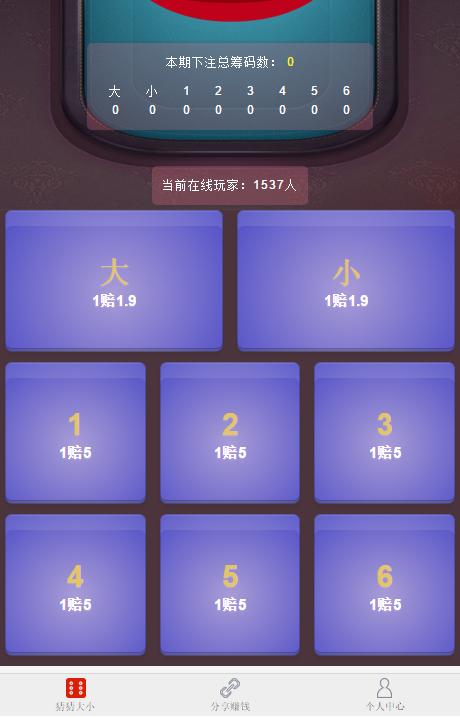 猜猜乐H5游戏无需公众号全新UI源码插图