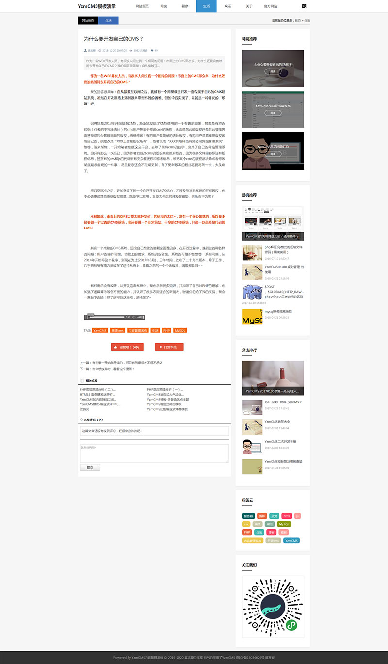 YZMCMS漂亮大气简洁响应式博客模板-52资源网