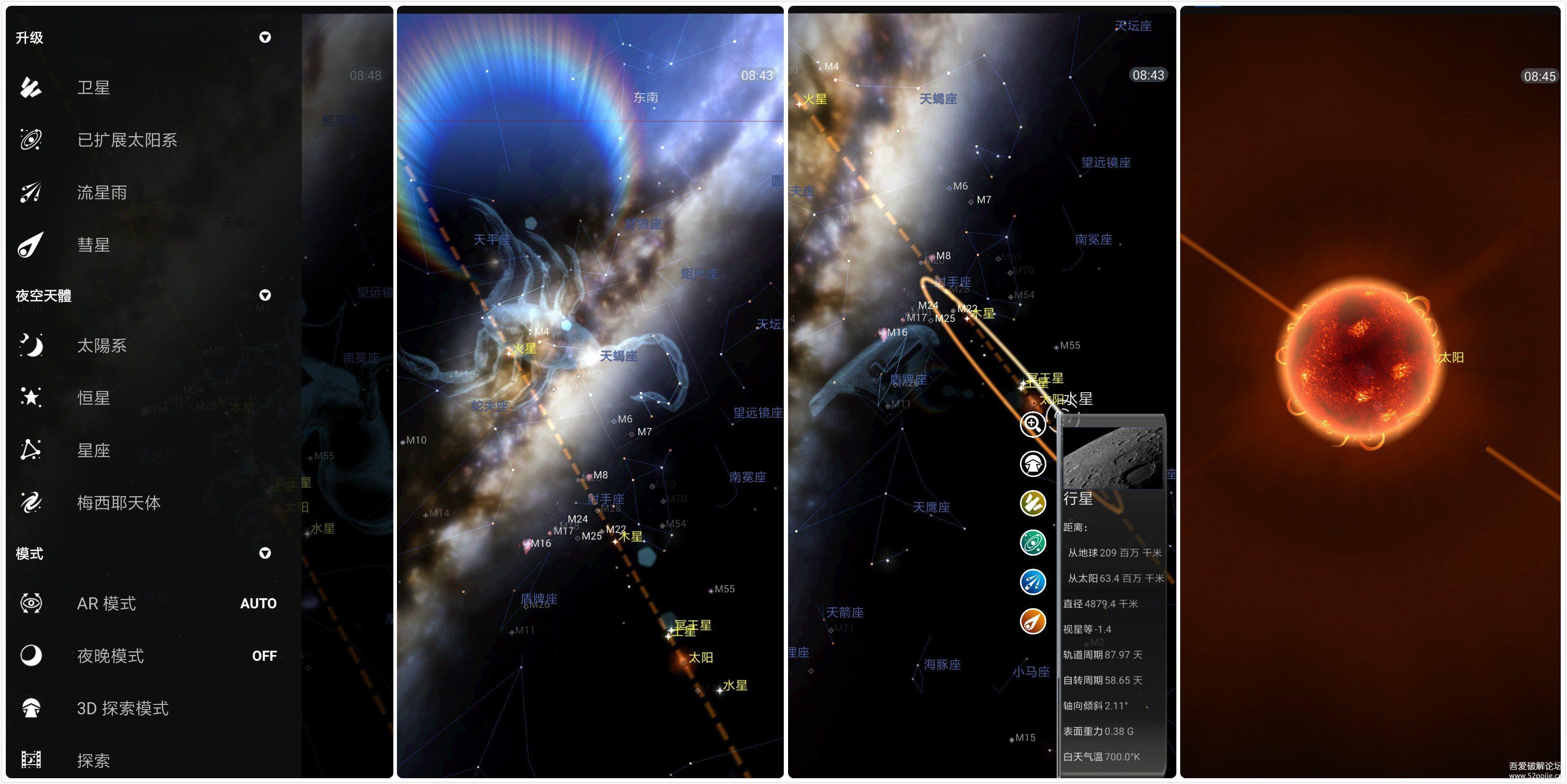 宇宙地图手机版,天文爱好者的福音