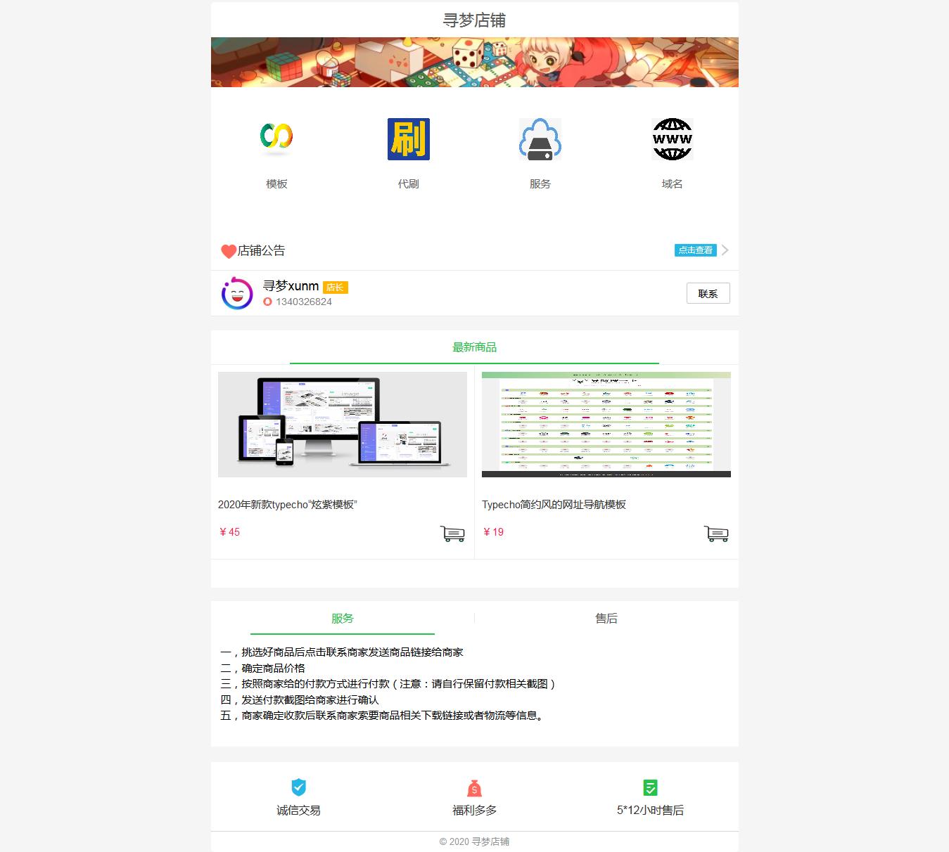 Typecho手机版简约风格商店模板