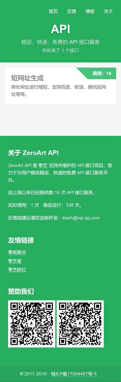 PHP开源api管理平台源码v1.2 带后台-52资源网