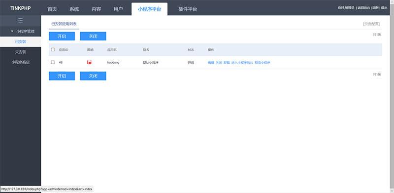 tinkphp1.0贺岁版小程序应用平台系统源码-52资源网