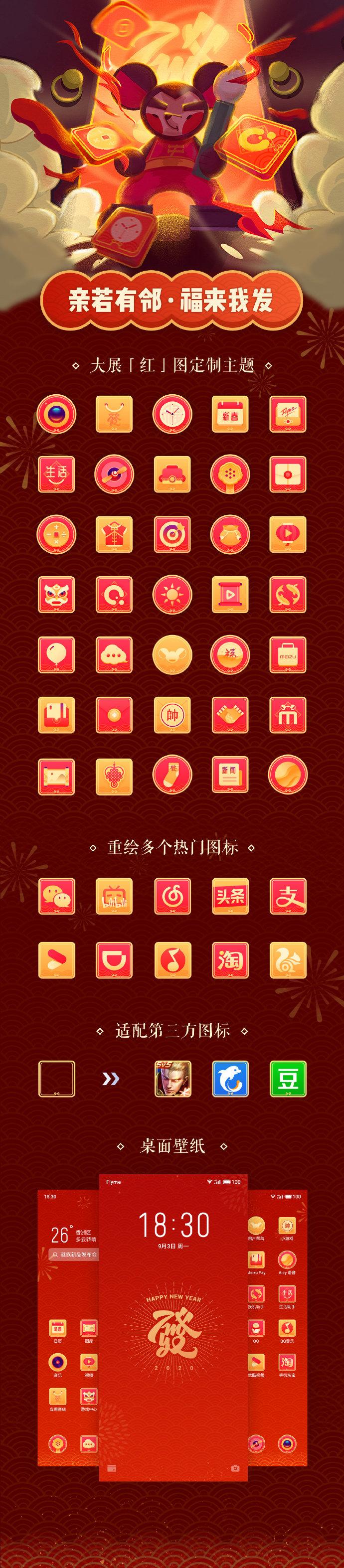 魅族发布Flyme新春定制主题:愿大家新的一年大展宏图