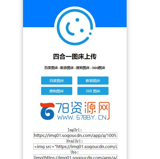 四合一图床HTML网站源码