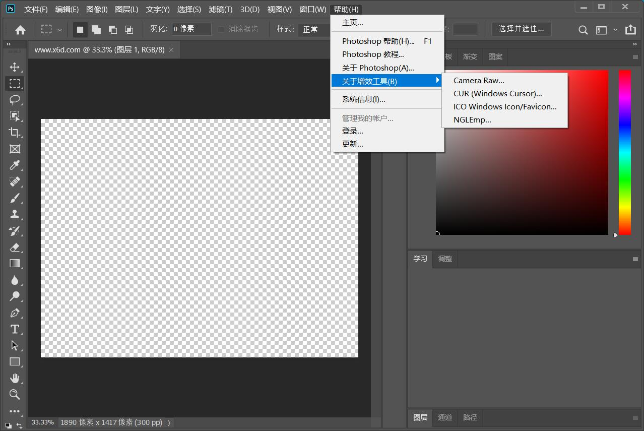 Photoshop 2020 精简版-52资源网