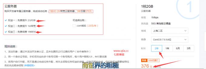 腾讯云1核4G服务器三年376元