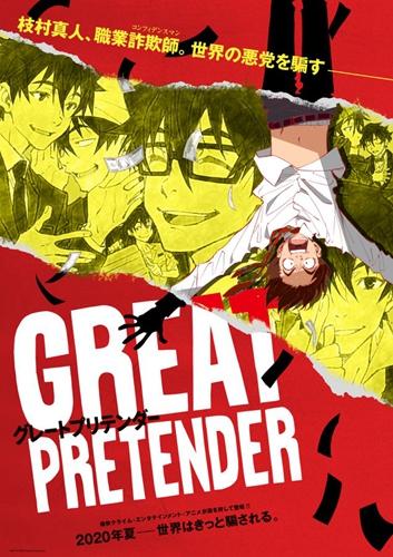 高手过招最为致命,原创欺诈师动画《GREAT PRETENDER》 2020 年 7 月播出(先导 PV 公开)