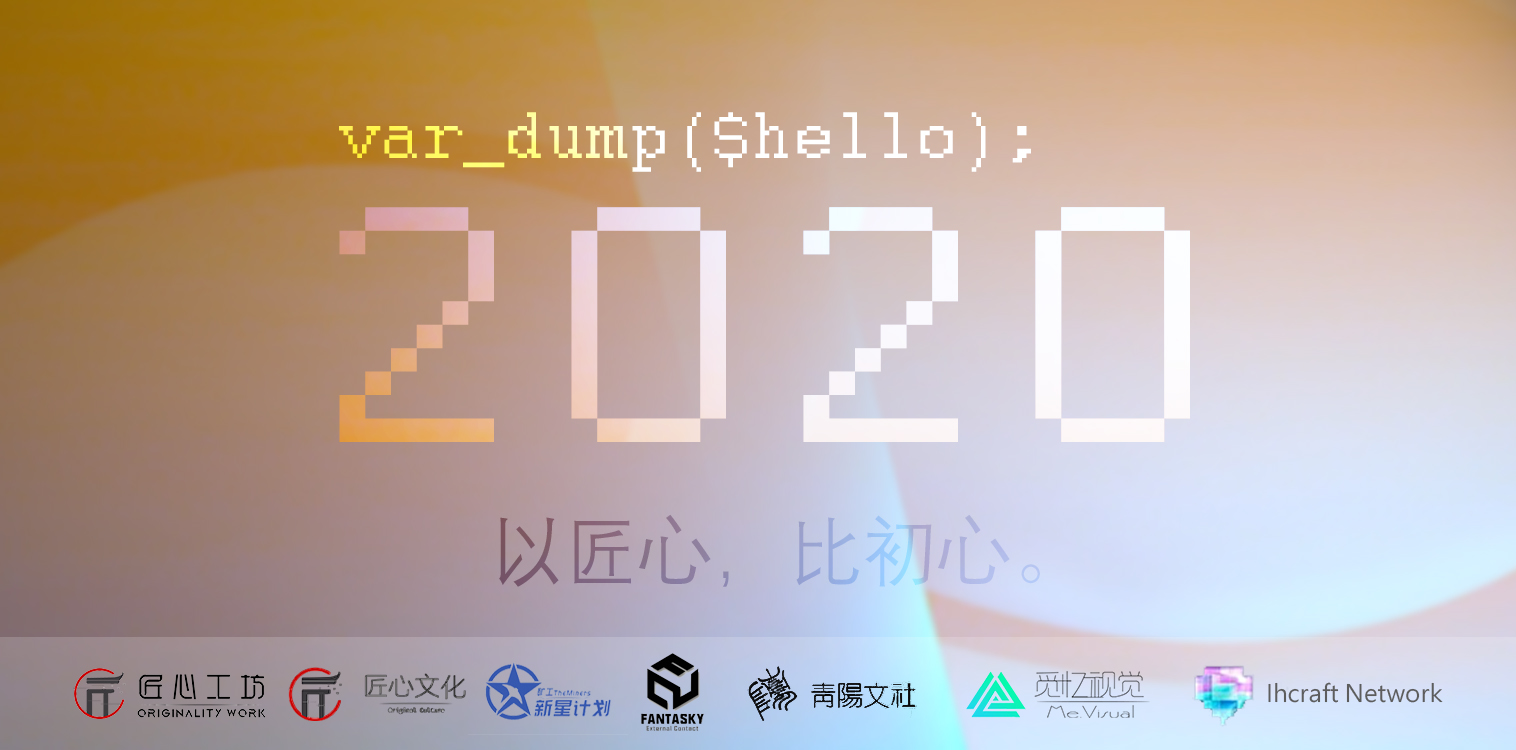 匠心2020