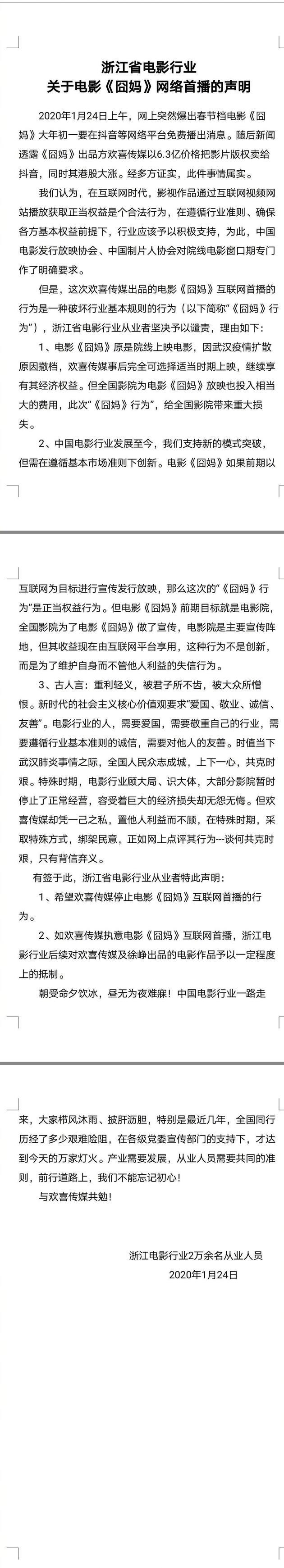 《囧妈》网络免费首播:浙江电影行业谴责-玩懂手机网 - 玩懂手机第一手的手机资讯网(www.wdshouji.com)